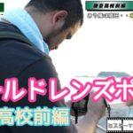 【カメコ道】おぅ…俺は高田…あきらめの悪い男…!鎌倉高校前編!
