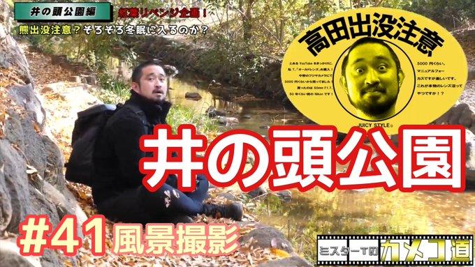 【カメコ道】井の頭公園!熊出没注意!?一年ぶりの紅葉撮影も苦戦!?