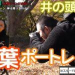 【カメコ道】映画のようなワンシーンは撮れるか!? 紅葉ポトレ~井の頭公園~