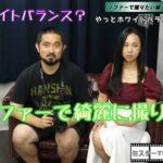 【カメコ道】物覚えの悪い高田!やっとホワイトバランスを理解した!?