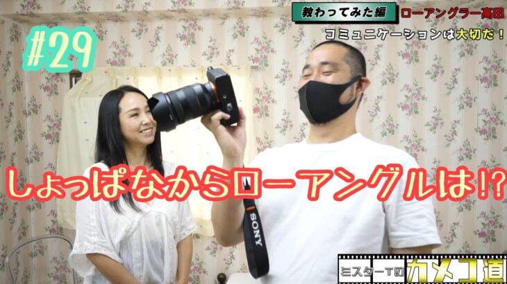 【カメコ道】ローアングラー高田!コミュニケーションは大切だ!
