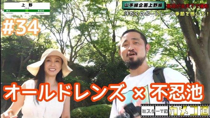 【カメコ道】炎天下で撮影!汗だくのポートレートで季節を感じろ!上野不忍池編!