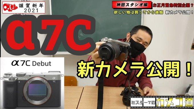 【カメコ道】お正月緊急時別企画?欲しいものは買ってから後悔!新カメラ公開!