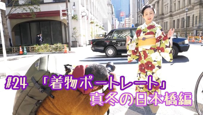 【カメコ道】 「着物ポートレート」真冬の日本橋編