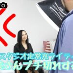 【カメコ道】「スタジオ定常光ライティング」M美さんプチ切れの巻