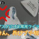 【カメコ道】「スタジオ定常光ライティング」M美さん、再びプチ切れの巻