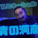 【カメコ道】夜景イルミネーション IN 青の洞窟~前編~