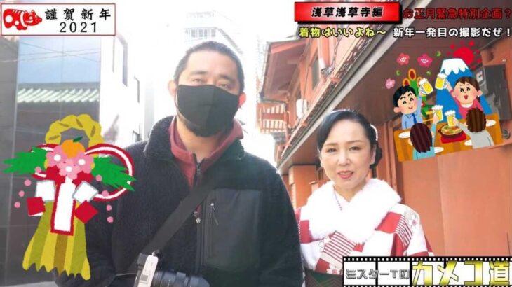 【カメコ道】お正月緊急特別企画!着物はいいよね~!新年一発目の撮影だぜ!